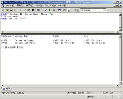 画面6 画面5の結果から「(0〜」という文字列で始まるデータを条件抽出してみた結果。2件のデータがあることがわかる(画面をクリックすると拡大表示します)