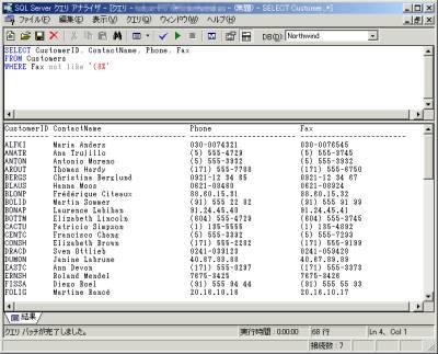 画面7 画面6のとは逆に、「(0〜」という文字で始まらないデータを抽出してみたところ。条件の否定にNOTキーワードを使用している。68件のデータが表示された(画面をクリックすると拡大表示します)