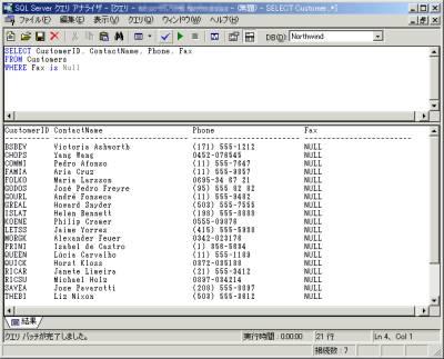 画面8 CustomersテーブルのFax列でNullを含む行を抜き出したところ。全部で21件の結果が表示された(画面をクリックすると拡大表示します)