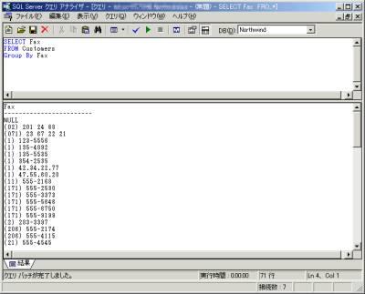 画面10 Nullは、Group By句による集計でデータの1つとして扱われていることがわかる(画面をクリックすると拡大表示します)