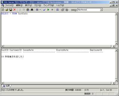 画面2 SELECT文でテーブルが作成されたかの確認をする。画面のように、0件のデータが入ったテーブルが作成されていることが分かる(画面をクリックすると拡大表示します)