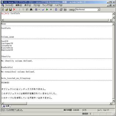 画面3 sp_helpを使用して、作成したテーブルの内容を表示させたところ(画面をクリックすると拡大表示します)