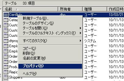 画面5 画面4でテーブルを選択した状態で、マウスを右クリックしてメニューを開き、「プロパティ」を選択する(画面をクリックすると全体を表示します)