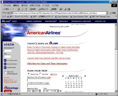 アメリカン航空の「AA.com」はCORBAによって支えられている