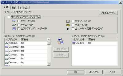 画面4 スクリプト化されるオブジェクトの一覧にCardInfoテーブルが表示されているのを確認してOKボタンをクリックする(画面をクリックすると拡大表示します)