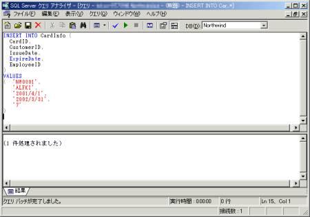 画面2 INSERT文でCardInfoテーブルにデータを挿入する(画面をクリックすると拡大表示します)