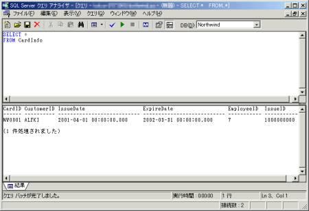 画面3 SELECT文で、先ほど画面2で登録した内容が反映されているかを確認したところ(画面をクリックすると拡大表示します)