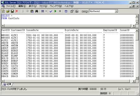 画面5 SELECT文で抽出したデータをINSERT文でCardInfoテーブルに登録したところ(画面をクリックすると拡大表示します)
