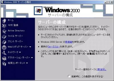 画面1 起動時に表示される「サーバーの構成」ウィンドウ。ここでWindows 2000 Serverをドメインコントローラとして構成することも可能だが、今回は、別のルートで明示的にドメインコントローラに昇格させるための方法を解説していく(画面をクリックすると拡大表示します)