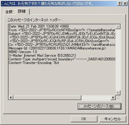 画面1 Outlook Expressのプロパティで、メールのヘッダ部分を確認できる