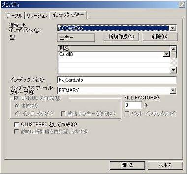 画面7 テーブルのデザイン画面で、「プロパティ」ウィンドウの「インデックス/キー」タブを選択する(画面をクリックすると拡大表示します)