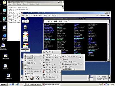 画面2 800×600ドットのサイズで起動したGNOME。入出力はWindowsで行われるが、処理自体はLinuxマシンで実行する(画像をクリックすると拡大表示します)