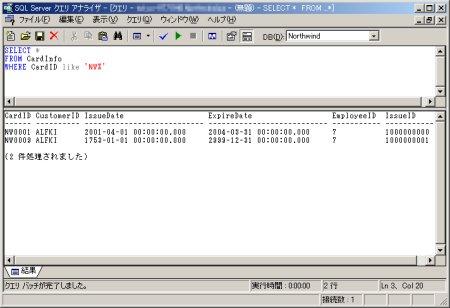 画面2 UPDATE文による例2の変更が反映されたかを例1のSQL文で確認したところ(画面をクリックすると拡大表示します)