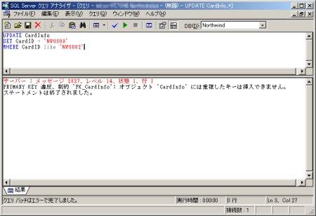 画面5 主キーの内容を、すでに存在するデータと同じものに変更しようとしたところ、警告メッセージが表示された(画面をクリックすると拡大表示します)