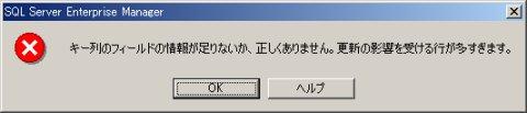 画面9 画面上では編集できるが、実際にデータが更新しようとした段階で、警告のエラーメッセージが表示される(画面をクリックすると拡大表示します)