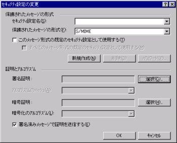 画面1 一般によく使われているメーラには、S/MIMEが標準で実装されていることが多い。画面はOutlook ExpressでのS/MIMEの設定ダイアログ