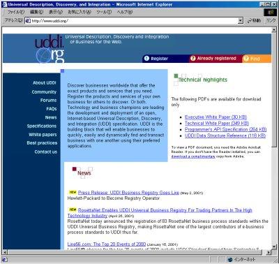 図1 UDDIのホームページ