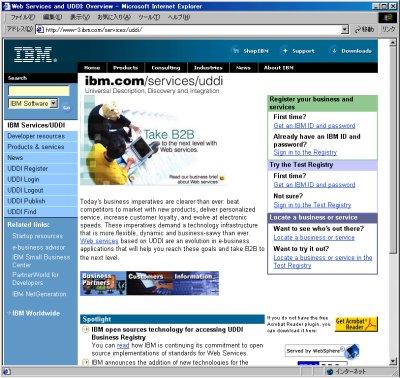 図4 IBMのUDDIサイト