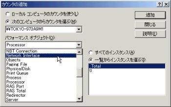画面3 カウンタの追加ダイアログで「Network Interface」を選択する(画面をクリックすると拡大表示します)
