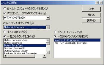 画面4 インスタンスの一覧から、トラフィックを計測するネットワークに接続されたNICを選択する(画面をクリックすると拡大表示します)