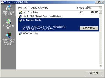 画面5 コントロールパネルから「アプリケーションの追加と削除」を起動し、「Windowsコンポーネントの追加と削除」を選択する(画面をクリックすると拡大表示します)