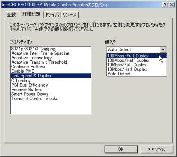 画面9 Windows上でNICを全二重に設定する(画面をクリックすると拡大表示します)