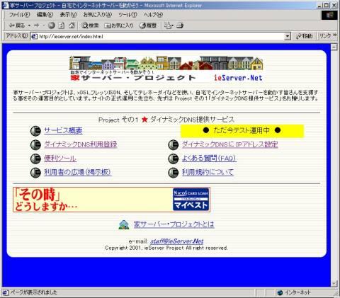 画面2 ダイナミックDNSサービスを提供する「家サーバー・プロジェクト」のWebページ(画面をクリックすると拡大表示します)