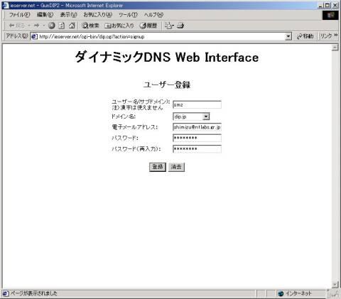 画面3 ダイナミックDNSサービスでは、あらかじめ決められたドメイン名の中から好きなものを選び、サブドメイン名となるユーザー名を入力する。これが、自分のサーバのドメイン名となる(画面をクリックすると拡大表示します)