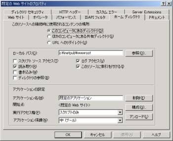 画面7 「ホームディレクトリ」タブでは、「Webサイトのルートがどのフォルダに該当するのか」やアクセス権の設定などが可能(画面をクリックすると拡大表示します)
