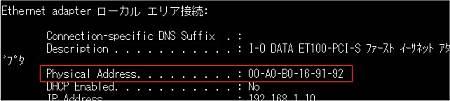 """���2�@Windows 2000�ł́uipconfig /all�v�R�}���h�ŁA���ڂ���Ă���NIC��MAC�A�h���X���m�F�""""\���iWindows 9x�ł́uwinipcfg.exe�v�j"""