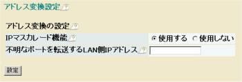 画面1 メルコ「BLR-TX4」でのIPマスカレードの設定画面。ここでIPマスカレードを「使用しない」に設定すると、通常のルータとして動作するようになる。なお、「不明なポートを転送するLAN側アドレス」とは、DMZ(後述)で使用するノードの指定