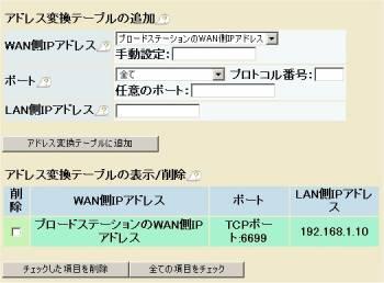 画面2 メルコ「BLR-TX4」でのフォワーディングの設定画面。BLR-TX4では「アドレス変換テーブル」と呼んでいる。ここでは、WAN側の6699ポートへ届いたバケットを特定の内部ノードへフォワードするように指定している