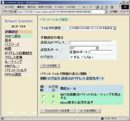 画面3 メルコ「BLR-TX4」でのパケットフィルタリングの設定。「フィルタの設定」から用意されているルールセットを選択するか、フィルタリングするIPアドレスとポートの組み合わせを指定する。LAN→WAN方向のパケットのみに対応する