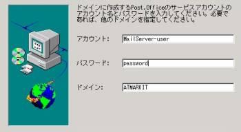 画面6 上記で「NTアカウントとグループを作成する」を選んだ場合は、ここでアカウント情報を入力する