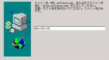 画面9 ドメイン名(DNS名)を入力する。前回、DynamicDNSサービスを利用したので、ここではそのドメイン名を入力しておこう