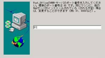 画面10 Webブラウザによる設定ツールを利用するためのポート番号の指定。Windows 2000 Serverでは、IISがデフォルトでWWWポート(80番)を使用しているため、ここでは81番を指定している