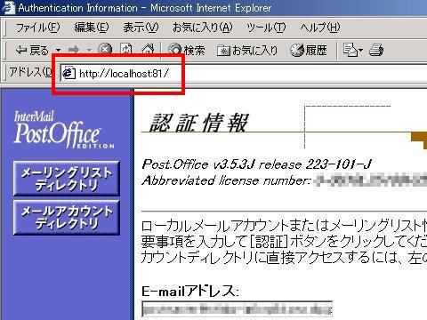 画面12 インストール後、Webブラウザが起動したら、アクセス先として「localhost」と画面10で指定したポート番号「81」を組み合わせて「http://localhost:81/」を入力する