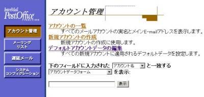 画面13 管理者アカウントでログインすると、アカウント管理の画面が表示される。「新規アカウントの作成」を選んで、ユーザーアカウントを追加していこう