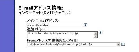 画面14 追加アドレスに、コンピュータ名つきのアドレスも登録しておこう