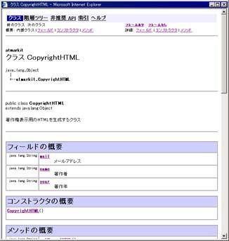 javadoc コマンドで生成したAPIドキュメントHTML