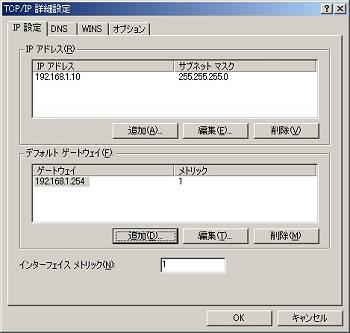 画面3 Windows2000でのIPアドレス手動設定例