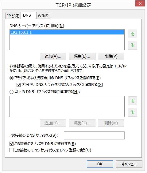 ネットワークコマンドの使い方:ipconfig ~Windowsの