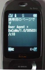 携帯電話(SO503i)から 9-1.jsp にアクセスした様子