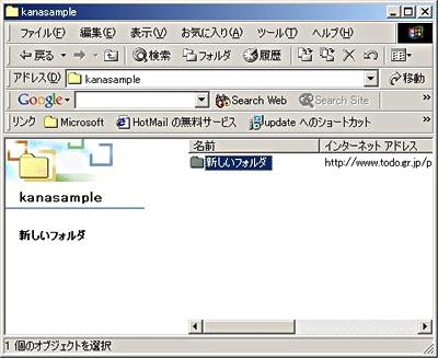 画面5 Webフォルダで新規にフォルダを作成