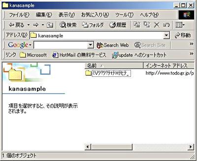 画面6 日本語は文字化けしてしまう