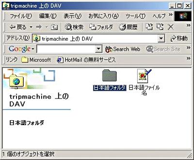画面7 mod_encodingインストール後。日本語のフォルダ/ファイル名が扱えるようになっているのが分かる