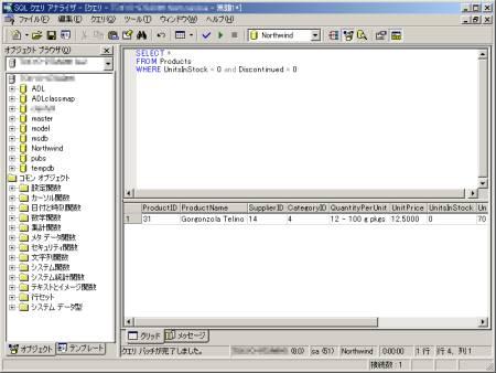 画面1 欠品リストを作成するSELECT文を実行したところ。また、今回の解説よりSQL Server 2000を使用している(画面をクリックすると拡大表示します)