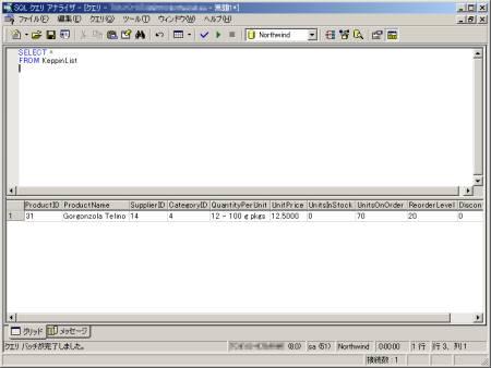 画面3 例2で定義したビューを呼び出すと、例1の結果と同じであることが確認できる(画面をクリックすると拡大表示します)