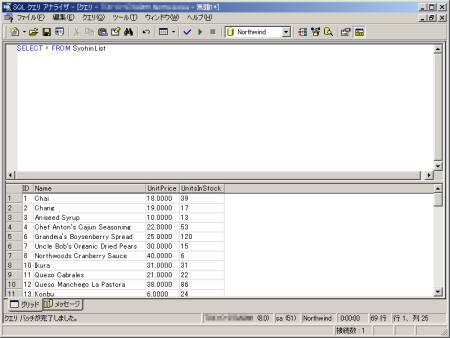 画面4 製品テーブルから「製品ID」「製品名」「定価」「在庫数」のみを表示するビューを作成し、結果を表示したところ。テーブル定義とは別のカラム名を表示していることに注目(画面をクリックすると拡大表示します)