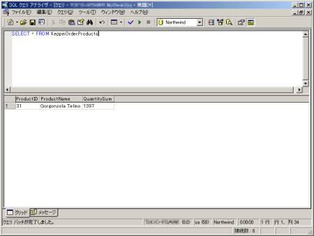 画面6 例6で作成したビューを表示したところ。集計関数「SUM」の結果が表示される(画面をクリックすると拡大表示します)